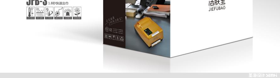 洁肤宝/智能湿巾机/杭州包装设计/杭州圣海包装艺术设计有限公司