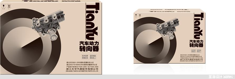 汽車配件/杭州包裝設計/杭州圣海包裝藝術設計有限公司
