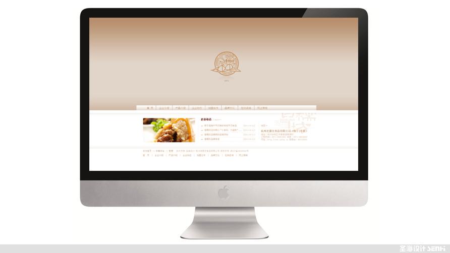 杭州包装设计,浙江包装设计,品牌策划设计,标志设计,logo设计,网页网站设计,老朋友香糯坊网站设计制作