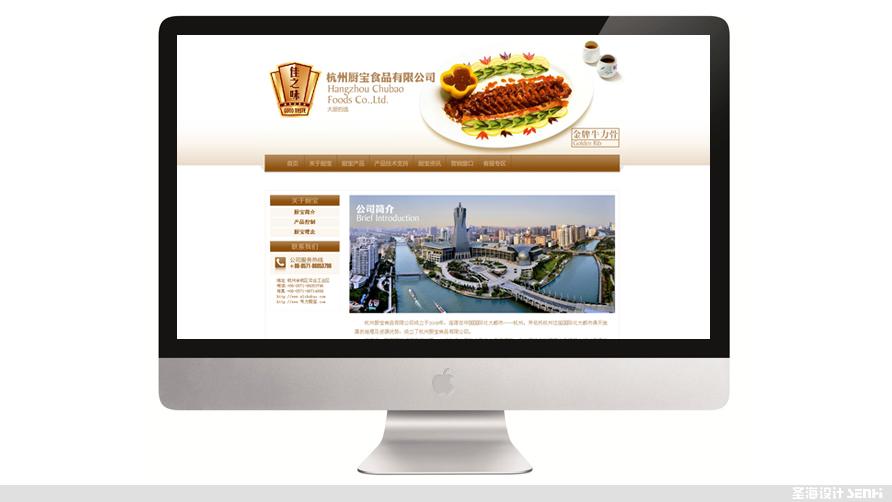 杭州包装设计,浙江包装设计,品牌策划设计,标志设计,logo设计,网页网站设计,厨宝食品网站设计制作