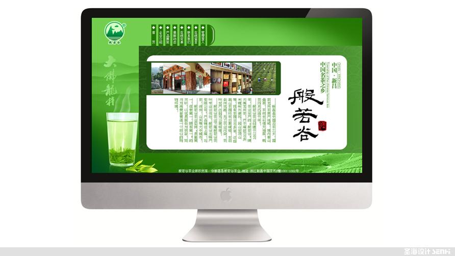 杭州包装设计,浙江包装设计,品牌策划设计,标志设计,logo设计,网页网站设计,般若谷网站设计制作