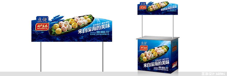 產品試吃臺,澳門豆撈,海鮮包裝設計,杭州包裝設計,品牌設計,浙江包裝設計,食品海報設計,網站開發,農產品包裝設計