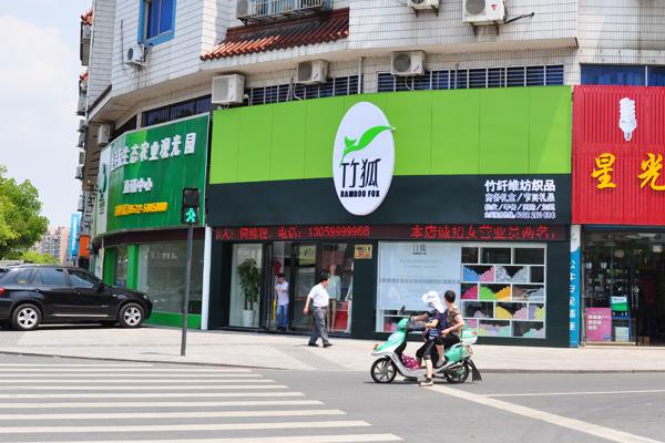 竹狐品牌專賣店/店面展示設計/杭州包裝設計/杭州圣海包裝藝術設計有限公司