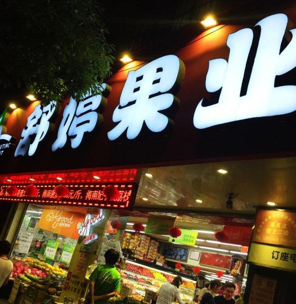 舒婷果业连锁店/店面展示设计/杭州包装设计/杭州圣海包装艺术设计有限公司