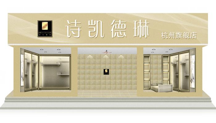 诗凯德琳床上用品专卖店/店面展示设计/杭州包装设计/杭州圣海包装艺术设计有限公司