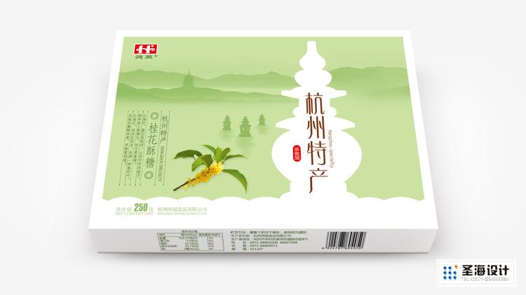 鴻福杭州特產--糕點/桂花酥糖/杭州包裝設計/杭州圣海包裝藝術設計有限公司