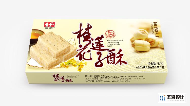 鴻福杭州特產--糕點/桂花蓮子酥/杭州包裝設計/杭州圣海包裝藝術設計有限公司