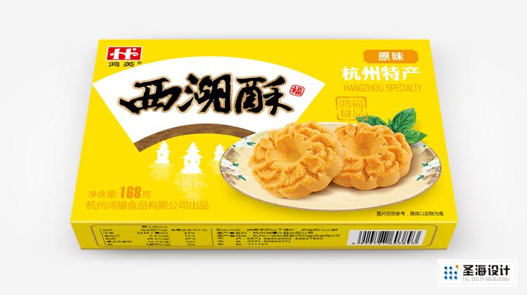 鴻福杭州特產--糕點/西湖酥/杭州包裝設計/杭州圣海包裝藝術設計有限公司
