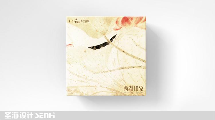 安の秀菓/年輪蛋糕包裝禮盒/西湖印象/杭州包裝設計/杭州圣海包裝藝術設計有限公司