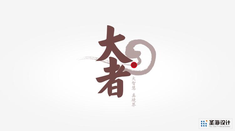 大者茶品牌設計/茶葉禮盒包裝/杭州包裝設計/杭州圣海包裝藝術設計有限公司