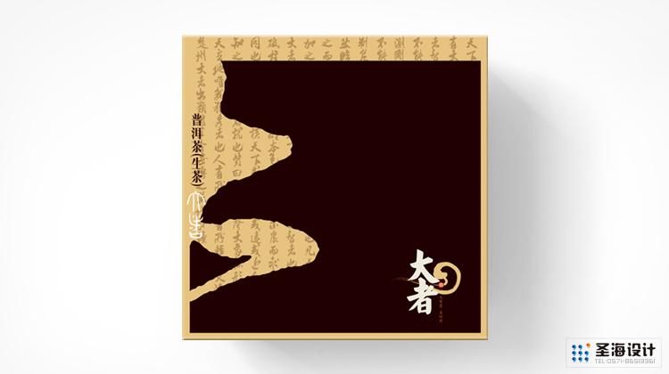 大者茶品牌設計/普洱茶金裝禮盒包裝/杭州包裝設計/杭州圣海包裝藝術設計有限公司
