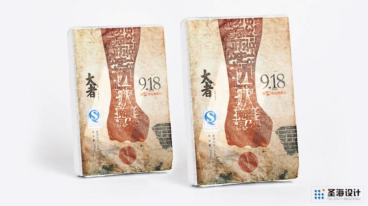 大者茶品牌設計/918/杭州包裝設計/杭州圣海包裝藝術設計有限公司
