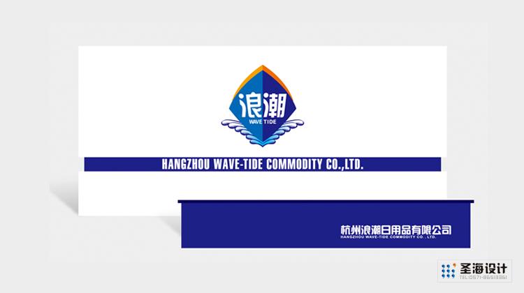 浪潮品牌形象设计/形象墙与前台/杭州包装设计/杭州圣海包装艺术设计有限公司