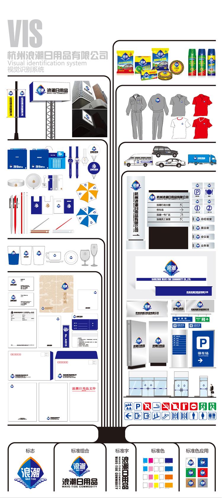浪潮品牌形象设计/VI视觉识别系统/杭州包装设计/杭州圣海包装艺术设计有限公司
