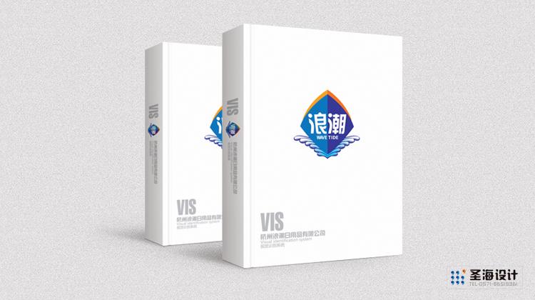 浪潮品牌形象设计/VI手册/杭州包装设计/杭州圣海包装艺术设计有限公司