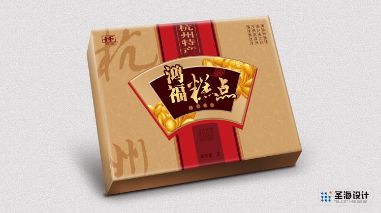 鴻福杭州特產--糕點/鴻福糕點/杭州包裝設計/杭州圣海包裝藝術設計有限公司