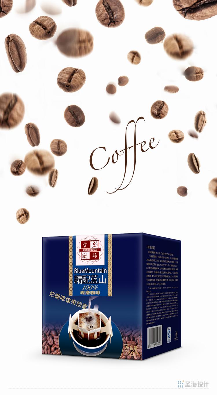 雪克歐瑪/藍山咖啡/杭州圣海包裝藝術設計有限公司