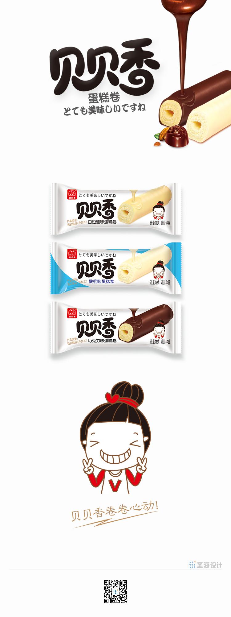 贝贝香蛋糕卷/白奶油味/酸奶味/巧克力味/杭州圣海包装艺术设计有限公司
