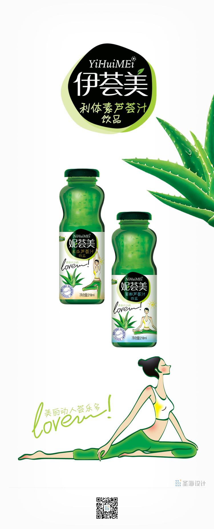 伊荟美/利体素芦荟汁饮品/玻璃瓶型设计/杭州包装设计/杭州圣海包装艺术设计有限公司