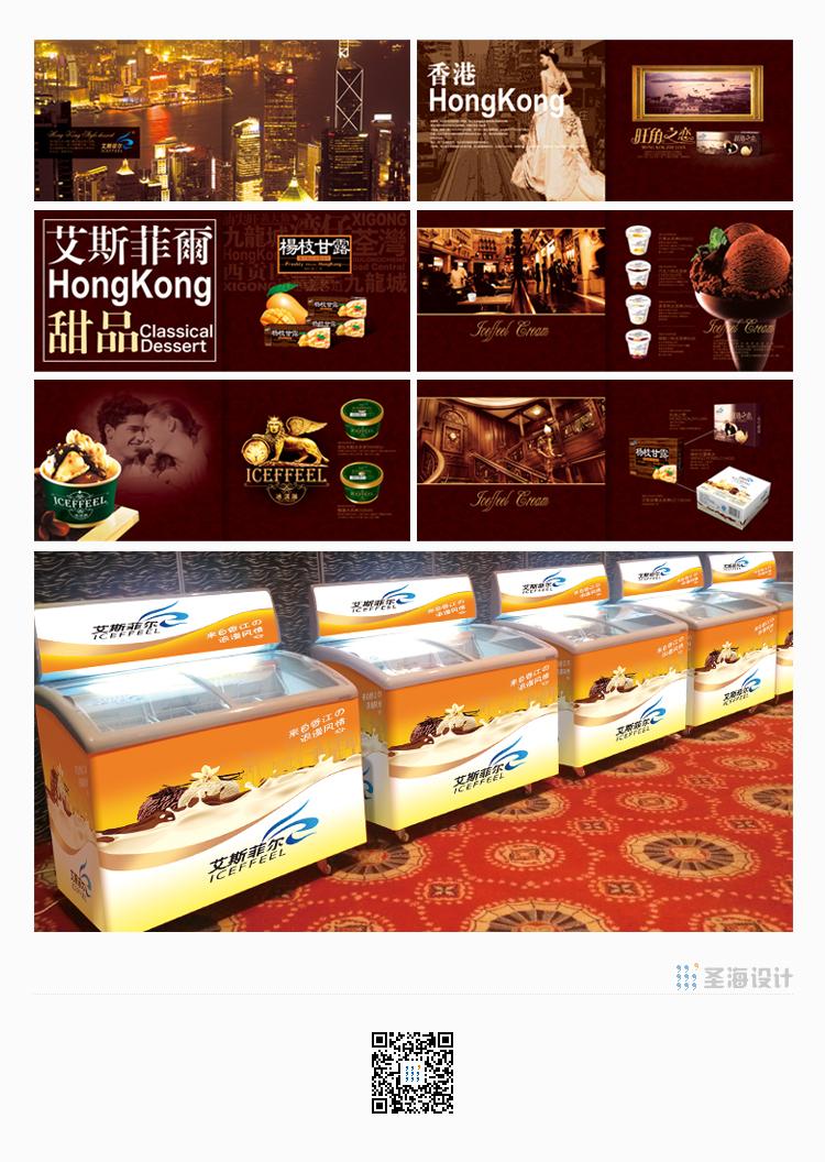 香港艾斯菲尔/画册设计/冰柜贴/冰淇淋包装设计/香港甜点冰淇淋/杭州包装设计/杭州圣海包装艺术设计有限公司
