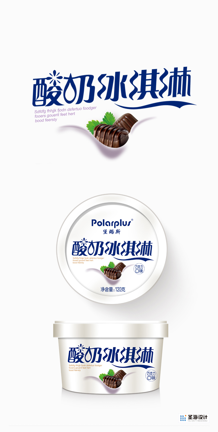 酸奶冰淇淋/巧克力味/杭州包装设计/杭州圣海包装艺术设计有限公司