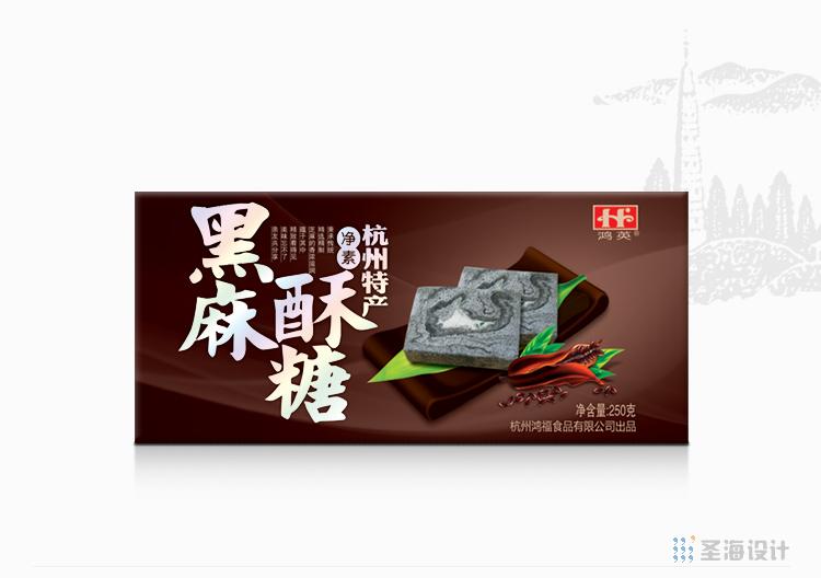 鴻福杭州糕點特產/凈素/黑麻酥糖/杭州包裝設計/圣海包裝設計