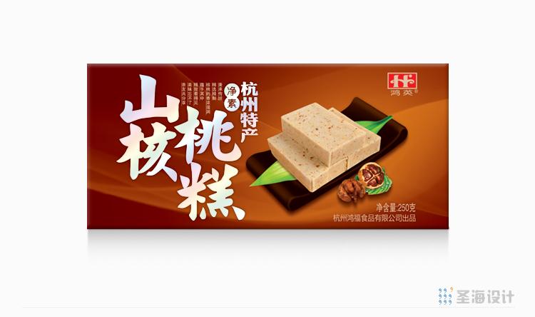 鴻福杭州糕點特產/凈素/山核桃糕/杭州包裝設計/圣海包裝設計