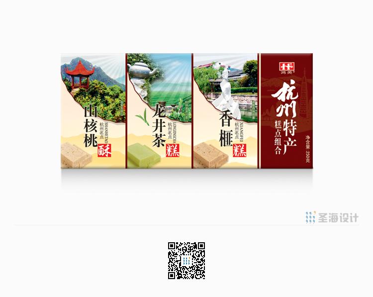 鴻福杭州糕點特產/凈素/龍井茶糕/山核桃酥/香榧糕/杭州包裝設計/圣海包裝設計