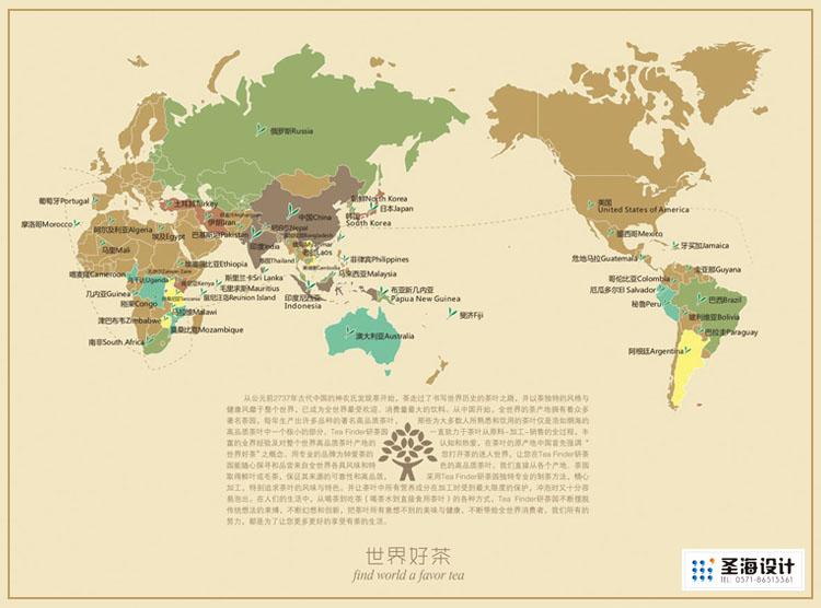 研茶園/杭州包裝設計/杭州圣海包裝藝術設計有限公司