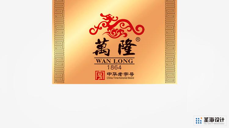 萬隆-中華老字號/吉祥四寶/肉類制品/杭州包裝設計/杭州圣海包裝藝術設計有限公司