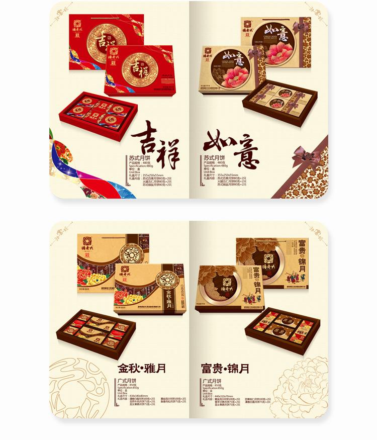 老字号诸老大中秋画册/画册设计/海报设计/杭州包装设计/圣海包装设计
