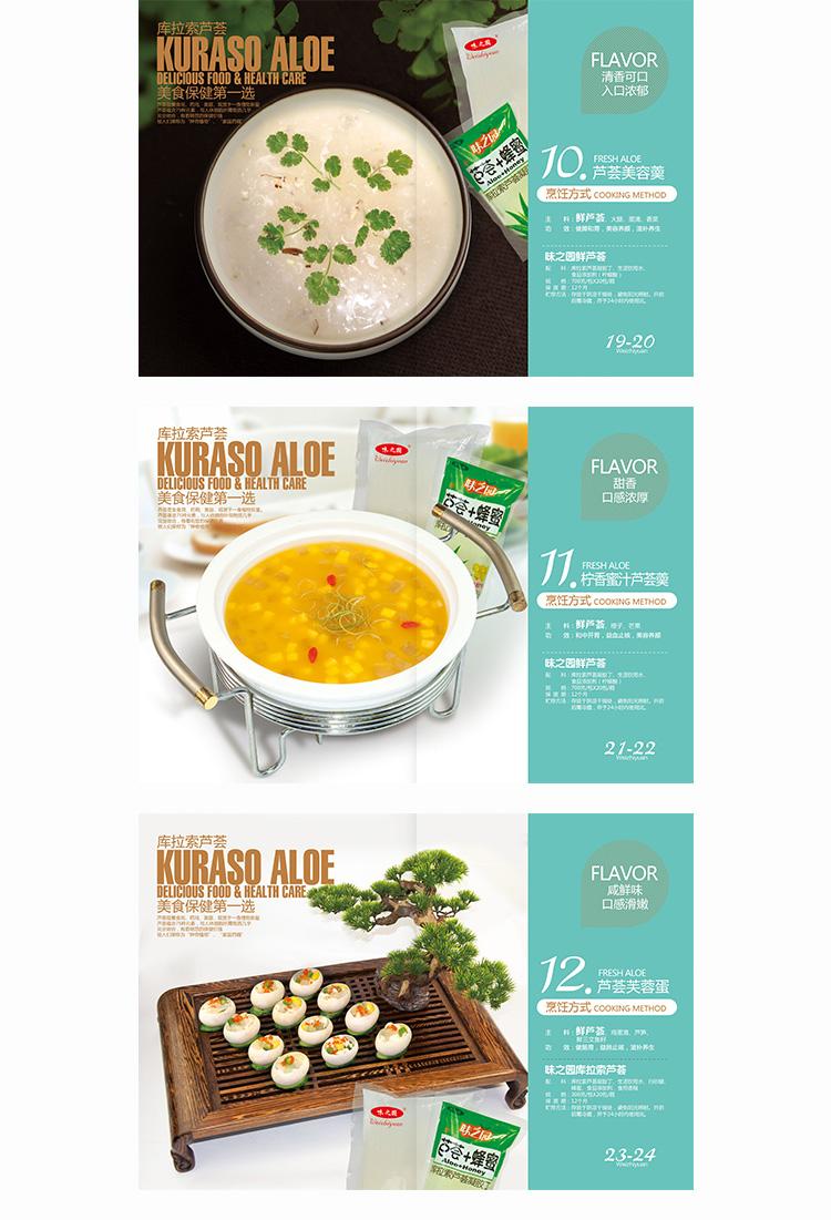 味之园产品画册/海报画册设计/杭州包装设计/圣海包装设计