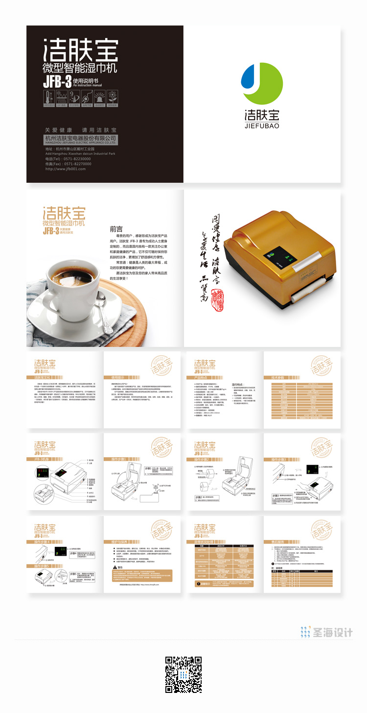 潔膚寶微型智能濕巾機/說明冊/杭州包裝設計/圣海包裝設計