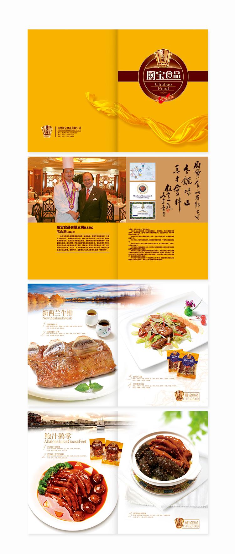 厨宝画册/海报画册设计/杭州包装设计/圣海设计