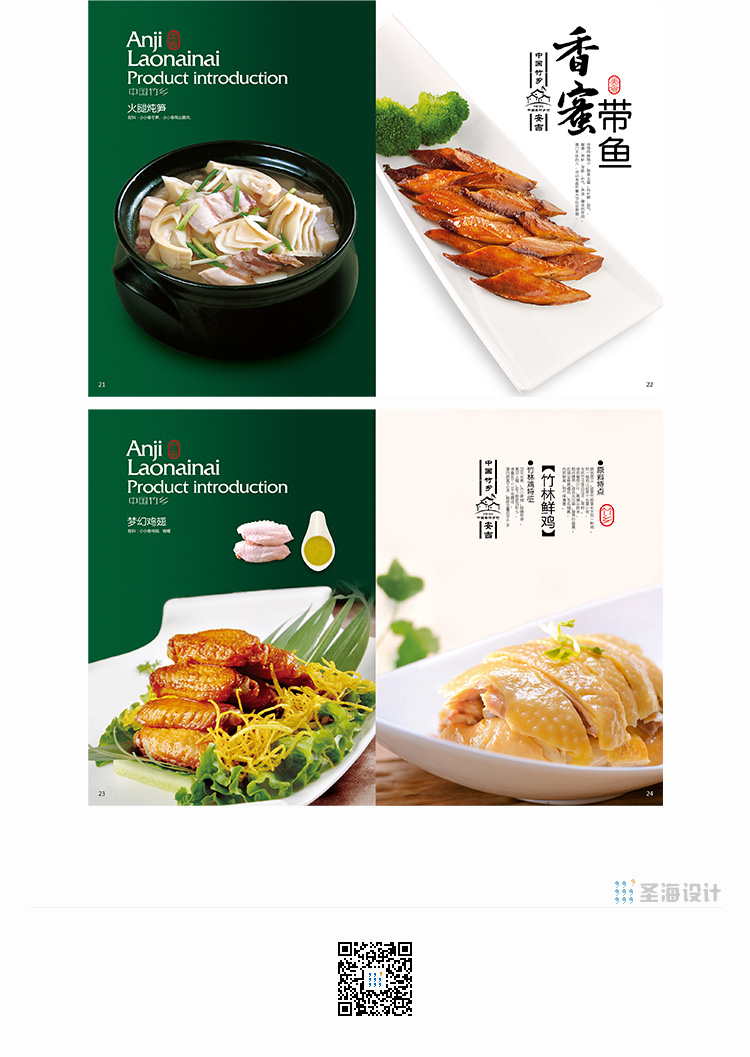 小小春产品画册/杭州包装设计/圣海包装设计