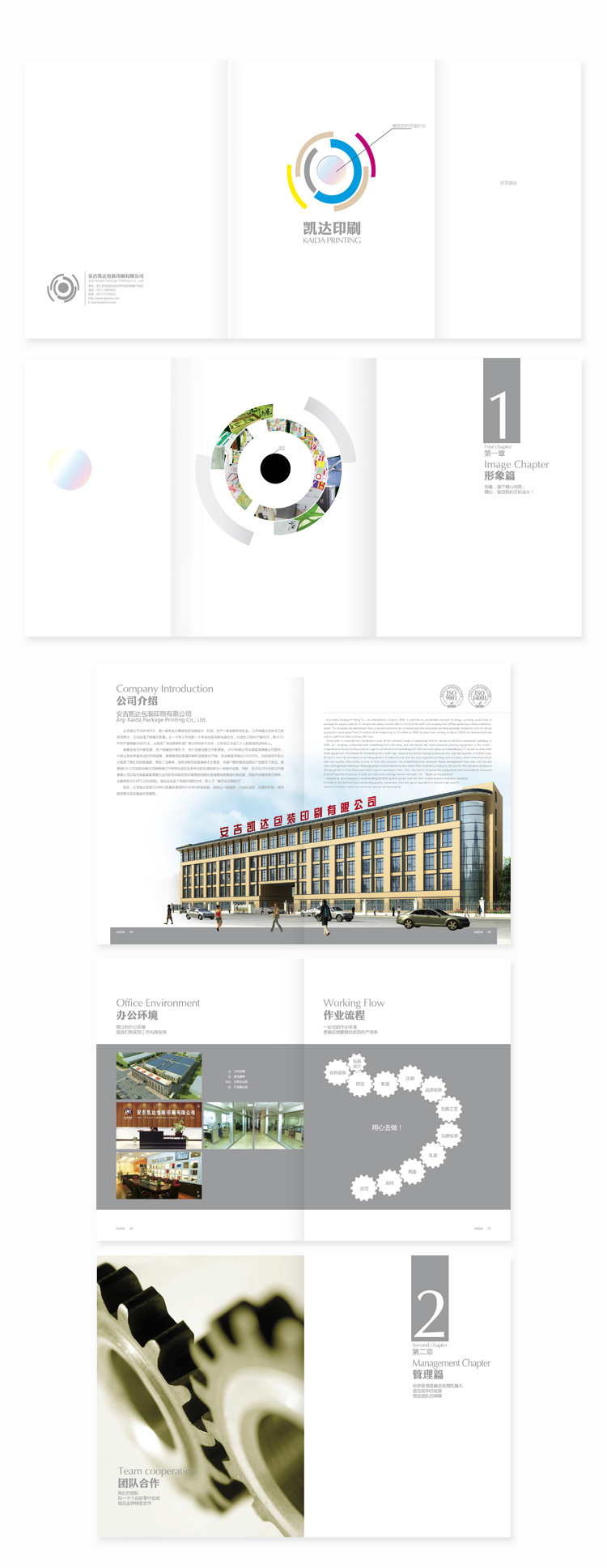 凱達印刷廠畫冊/杭州包裝設計/圣海包裝設計
