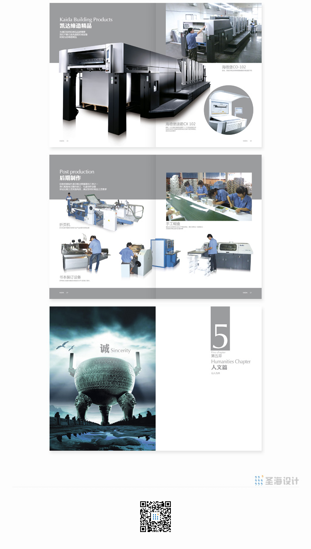 凯达印刷厂画册/杭州包装设计/圣海包装设计