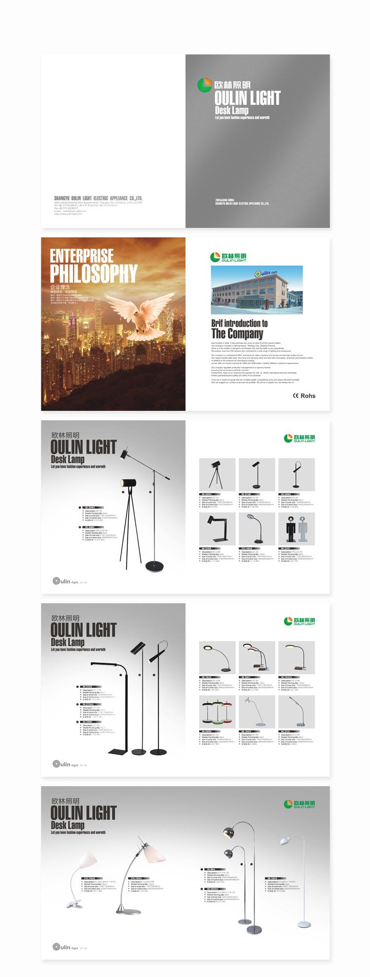 欧林画册灯具画册/海报画册设计/杭州包装设计/圣海包装设计
