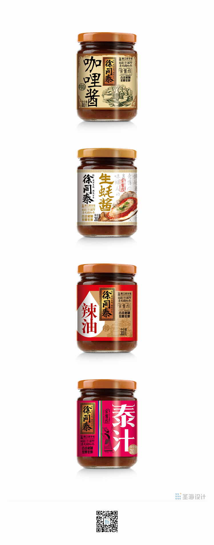 徐同泰醬制品/咖啡醬/生蠔醬/辣油/泰汁/杭州包裝設計/圣海包裝設計