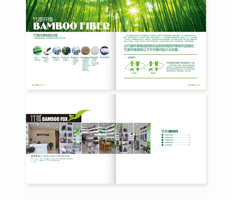 竹狐竹纖維產品畫冊/海報畫冊設計/杭州包裝設計/圣海包裝設計/家紡包裝設計