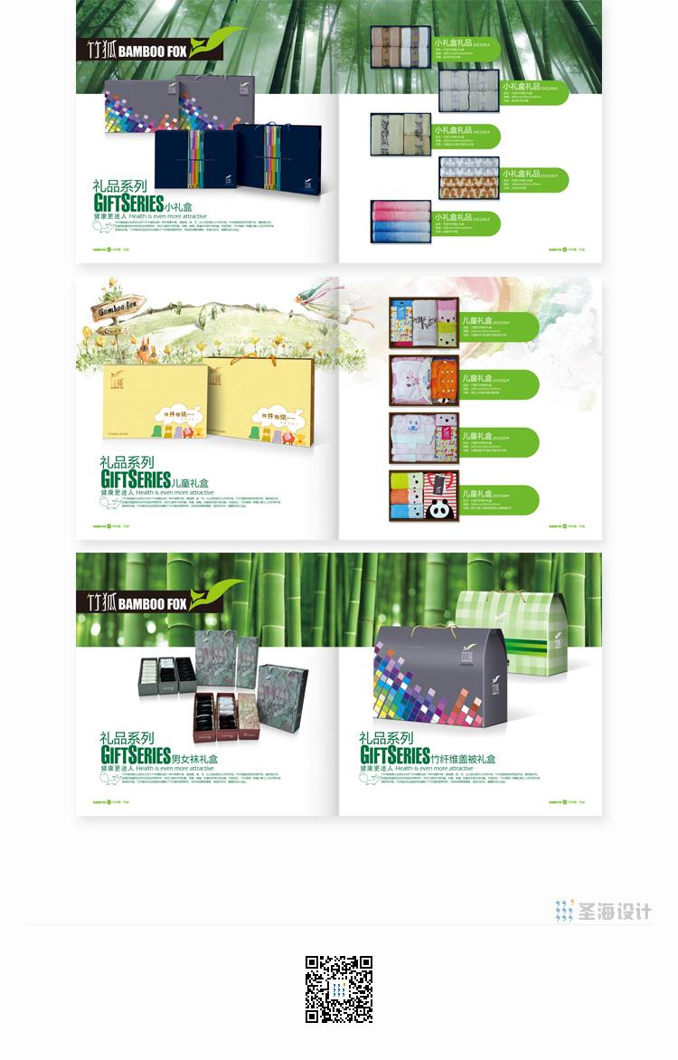 竹狐竹纤维产品画册/海报画册设计/杭州包装设计/圣海包装设计/家纺包装设计