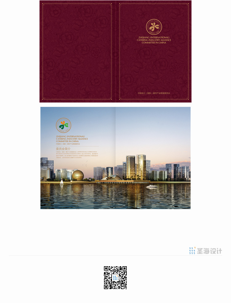 中國浙江(國際)餐飲產業聯盟委員會/圣海包裝設計/杭州包裝設計/網站設計