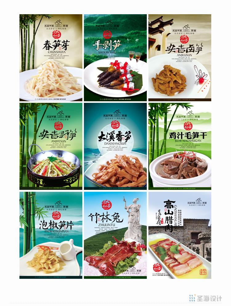 小小春安吉特產海報/杭州包裝設計/圣海包裝設計