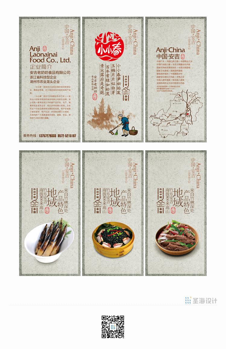小小春展會文化展板/杭州包裝設計/圣海包裝設計