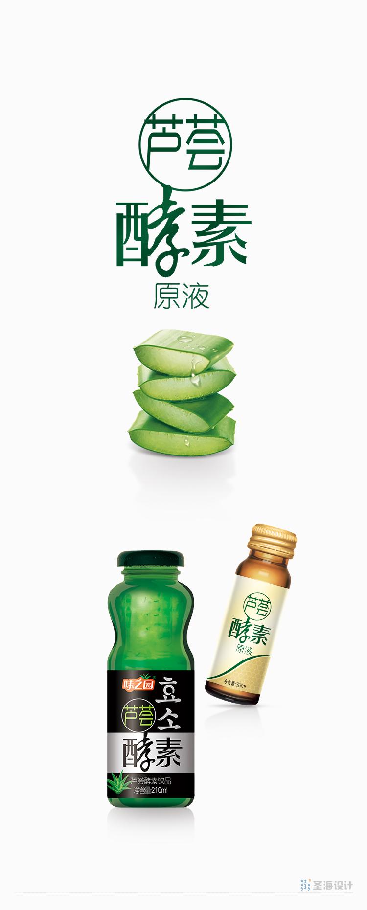 蘆薈酵素/蘆薈酵素瓶貼標簽設計/味之園/杭州包裝設計/圣海包裝設計/