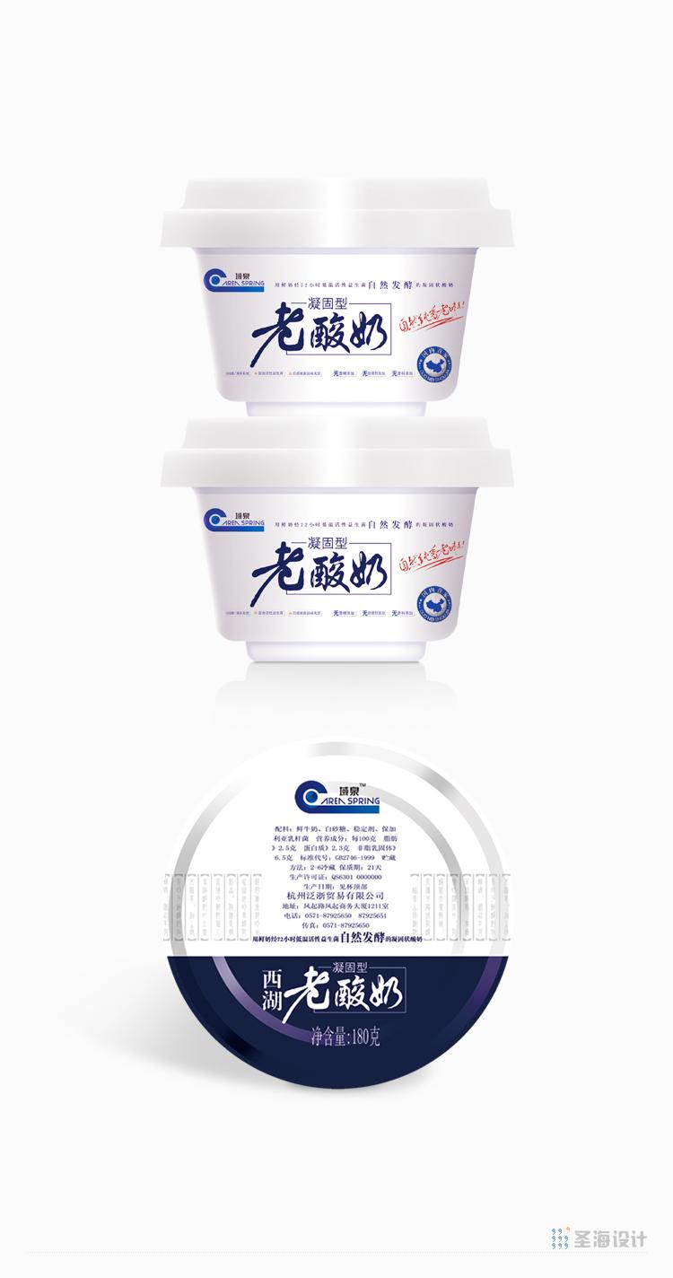 凝固型杭州老酸奶 杭州包裝設計 杭州圣海包裝藝術設計有限公司 瓶貼設計