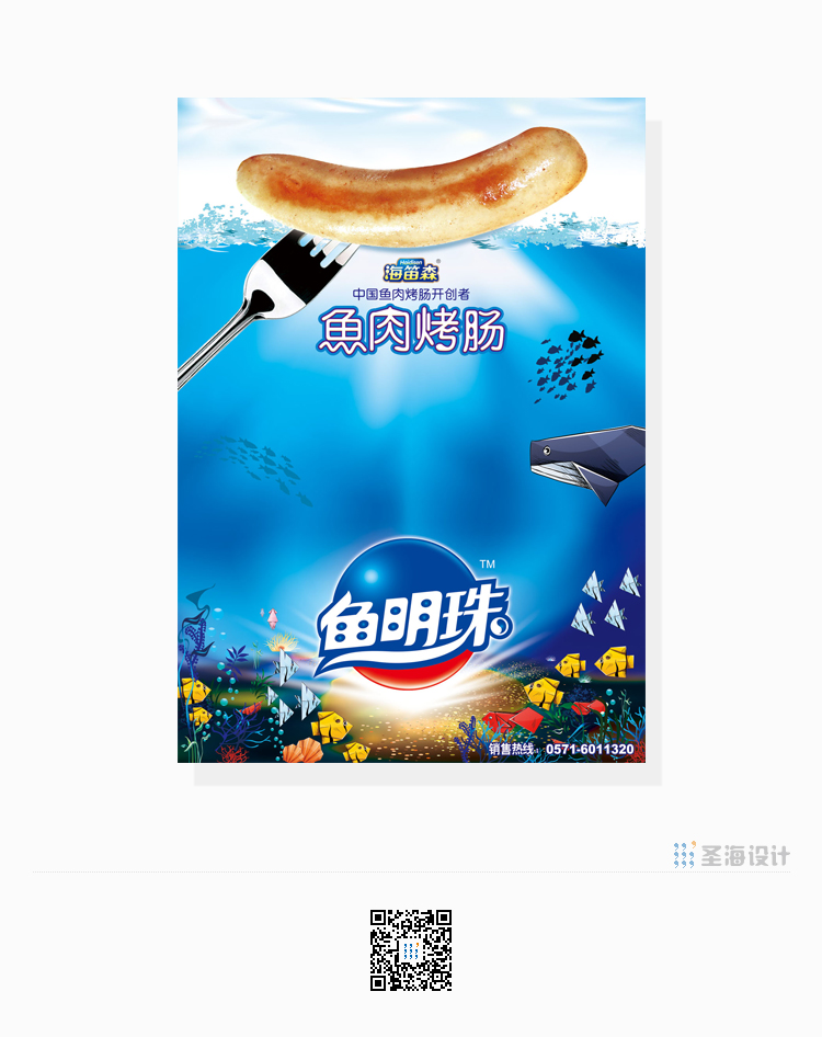 海笛森-鱼明珠|鱼肉烤肠|中国鱼肉烤肠开创者|千岛湖特产|杭州包装设计|圣海包装设计