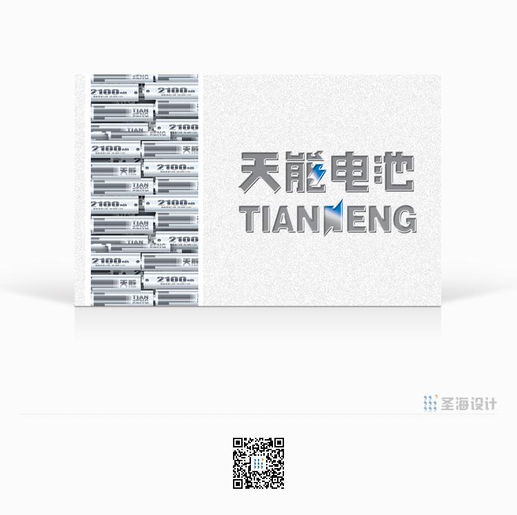 天能5号充电电池品牌|天能电池|品牌设计|杭州包装设计|圣海包装设计