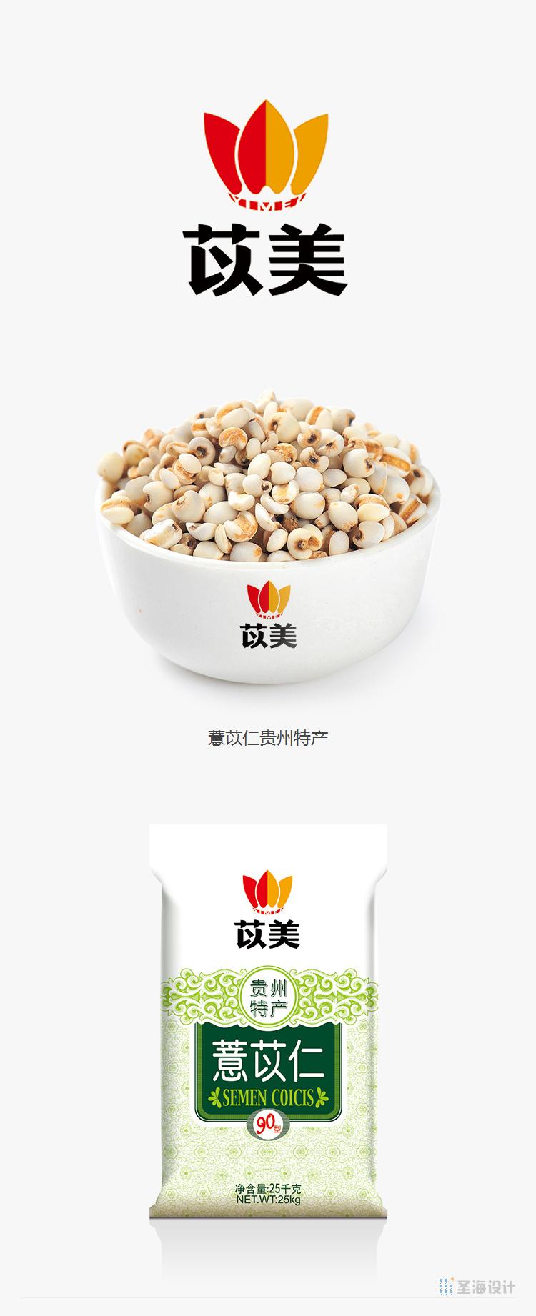 苡美/薏苡仁贵州特产/杭州包装设计/贵州包装设计/圣海包装设计