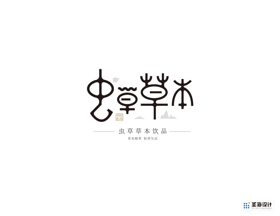 草芝能-蟲草草本飲品|品牌標志logo設計|中國竹鄉安吉|杭州包裝設計有限公司